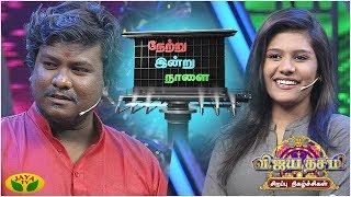Gambar cover Netru Indru Nalai யூடியூப் பிரபலங்களின் கலாட்டா காமெடி| விஜயதசமி சிறப்பு நிகழ்ச்சி | Jaya TV