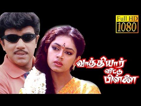 Vaathiyaar Veettu Pillai   Sathyaraj,Shobana,Goundamani   Superhit Tamil Movie HD