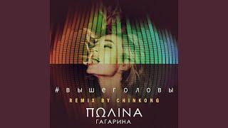 Выше головы (Remix by Chinkong)