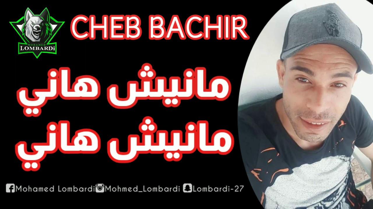 Cheb Bachir 2020 Manich Hani / مانيش هاني © Avec Karim Chaaban By Mohamed Lombardi