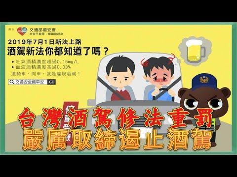 台灣新聞台 : 台灣酒駕修法重罰   嚴厲取締遏止酒駕