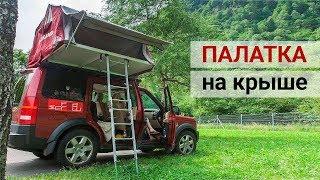 Палатка на крыше авто | Обзор палатки | Autohome Overland Large | Land Rover Discovery 3