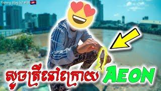 River Fishing Behind AEON Mall (ស្ទូចត្រីនៅក្រោយ AEON) | Fishing Vlog S2 #18