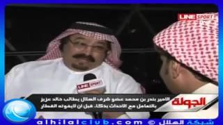تصريح بندر بن محمد للجوله 1 5 2011