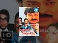 Mantri Gari Viyyankudu Telugu Full Movie || Chiranjeevi, Poornima || Bapu || Ilaiyaraaja