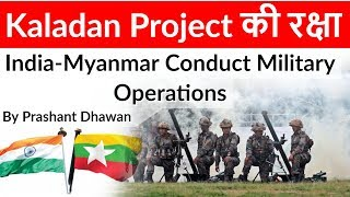 Kaladan Project की रक्षा India Myanmar Conduct Military Operations Current Affairs 2019 thumbnail
