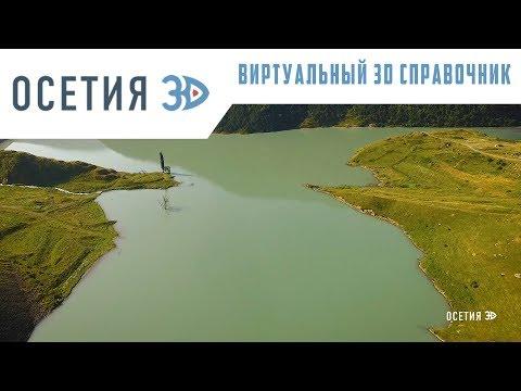 Алагирское ущелье. Северная Осетия.