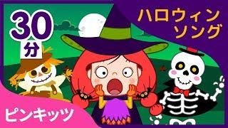 30分連続ピンキッツハロウィン歌のつめあわせ | ハロウィンコスチュームやその他11本の動画 | ピンキッツ童謡