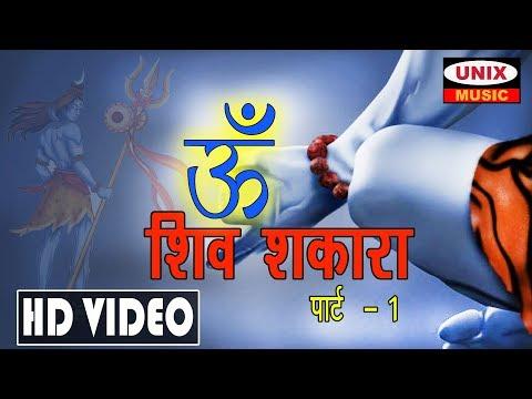 ओम  शिव  शकारा  धुन  पार्ट - 1 | Om Shiv Sakara Dhun   Part 1 | Lattest Shiv Bhajan 2018 |