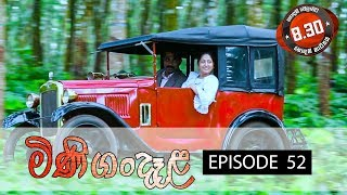 Minigandela  | Episode 52 | Sirasa TV 21st August 2018 [HD] Thumbnail