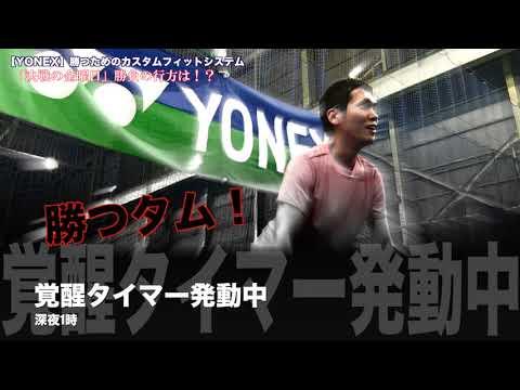 YONEX Tennisカスタムで勝つタム決戦の金曜日