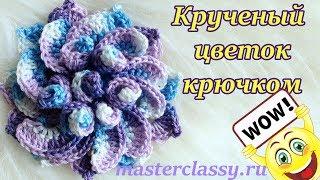 Вязание крючком цветов. Необычный крученый цветок: видео урок для начинающих