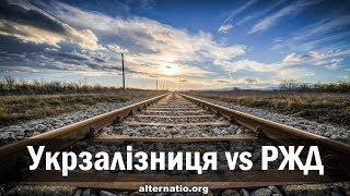 Андрей Ваджра. Укрзалізниця vs РЖД (№ 50)
