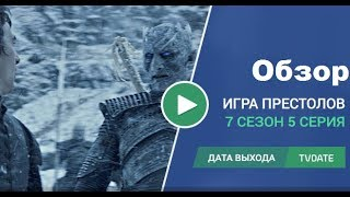 """""""Игра Престолов"""". Обзор 5 серии 7 сезона"""