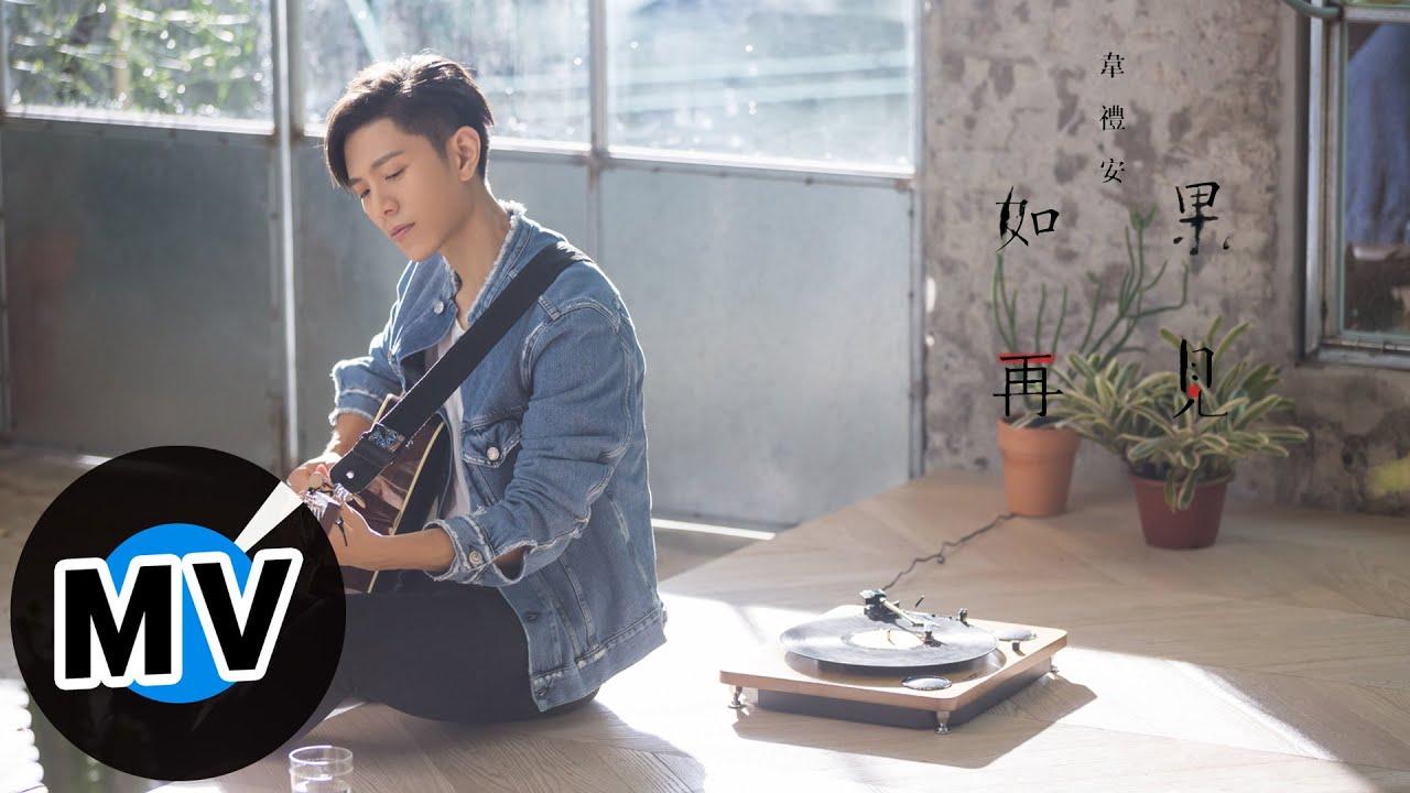 韋禮安 Weibird Wei - 如果再見 If We Meet Again (官方版MV) - 電影《極樂宿舍》主題曲 / 韓劇《龍八夷》《我女婿的女人》《請回答1988》片尾曲