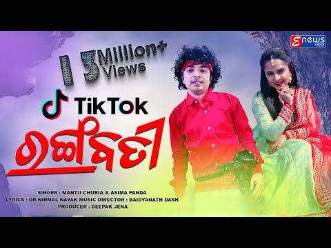 Tik Tok Rangabati - Odia New Masti Song - Mantu Chhuria - Asima Panda - Studio Version