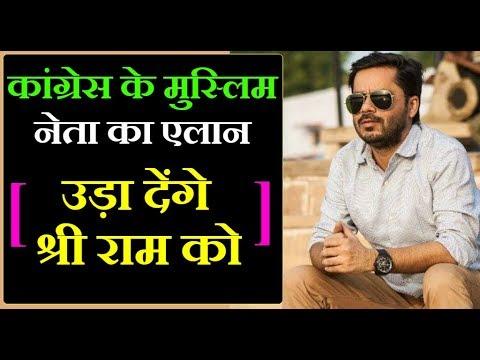 """Congress Muslim Person SHAFAQ KHAN said """"uda denge shri ram ko"""""""