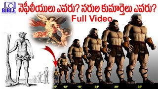 Who is Nefilians and Who is Sons Of God & Daughters of Men ||BibleUnknownFactsTelugu||