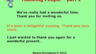 Как поблагодарить на английском