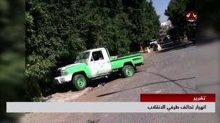 انهيار تحالف طرفي الانقلاب | تقرير يمن شباب