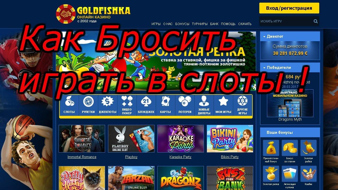 казино goldfishka играть на деньги