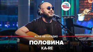 🅰️ Ka-Re - Половина (#LIVE Авторадио)