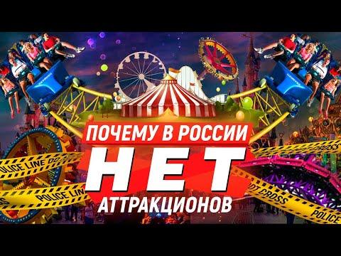 ПОЧЕМУ В РОССИИ НЕТ АТТРАКЦИОНОВ? ПАРК ГОРЬКОГО - ПОЗОР!