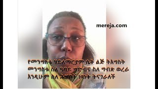 Daughter Of Dictator Mengist Hailemariam speaks about Ethiopia, Egypt and GERD