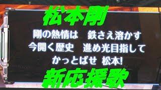 松本剛選手に応援歌が出来ました.