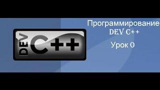 Уроки C++  Урок 0