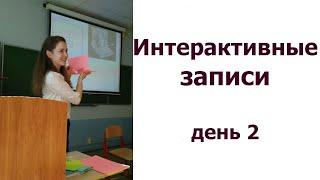 Интерактивный метод ведения записей на уроках английского языка 2