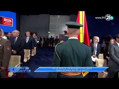 """""""10 минути"""" - Ќе ја внесе ли владата на Заев Македонија во ЕУ и НАТО"""