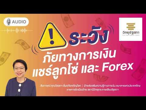 ระวังภัยทางการเงิน แชร์ลูกโซ่ และ Forex : รายการรักเมืองไทย วิทยุรัฐสภา ตอนที่ 4