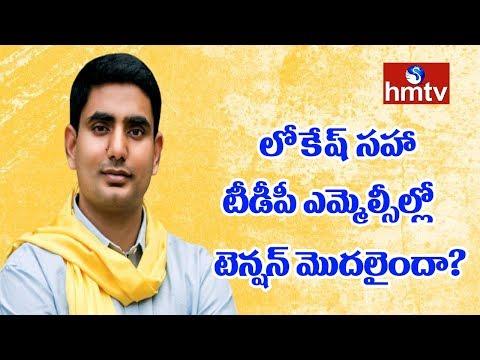 టీడీపీ మండలి వ్యూహం మండలికే ఎసరు తెచ్చిందా?  Political Circle  hmtv Telugu News
