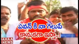 Janasena Candidate Karanam Rahul Files Nomination in Kalyandurgam   Mahaa News