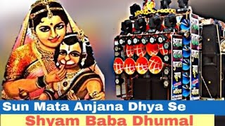 Sun Mata Anjana - Shyam Baba Dhumal Gondia | Hd Sound Quality