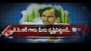 Why Telugu State CMs Not Responding on Medical Mafia? | Exposing the Medical Fraud | Promo 2 | NTV