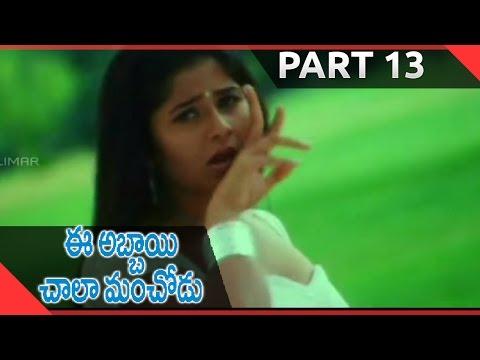 Ee Abbai Chala Manchodu Telugu Movie Part 1315  Ravi Teja,Vani, Sangeetha