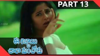 Ee Abbai Chala Manchodu Telugu Movie Part 13/15 || Ravi Teja,Vani, Sangeetha