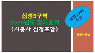 인천 부평구 십정5구역 정기총회 및 시공사 재선정(현황…