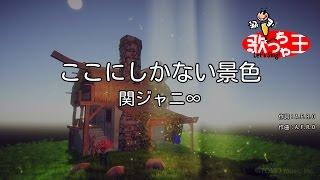 【カラオケ】ここにしかない景色/関ジャニ∞