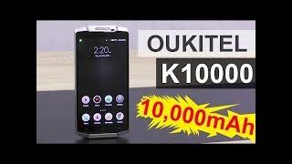 Обзор  Смартфон  OUKITEL K10000 Pro