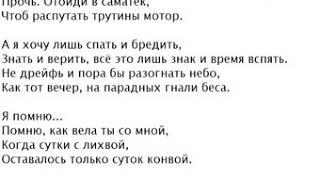 Текст песни: KAZANOVA.