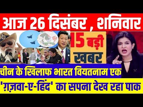Today Breaking News ! आज 26 दिसंबर 2020 के मुख्य समाचार, PM Modi News, GST, Sbi, Petrol, Gas, Jio