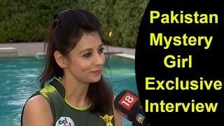 Exclusive: पाकिस्तानी मिस्ट्री गर्ल रिज़ला रेहान से खास मुलाकात | Pakistan Mystery girl Interview