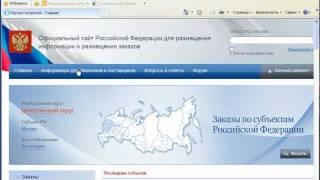 Настройка браузера и сертификатов для bus.gov.ru & zakupki.gov.ru(http://govru.blogspot.com/2012/02/iexplore-8-bus.html., 2012-02-13T14:10:43.000Z)