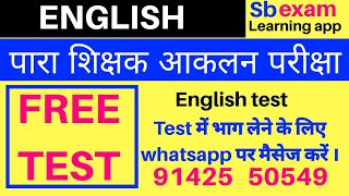 Para Teacher आकलन Exam । English Test । Sbexam