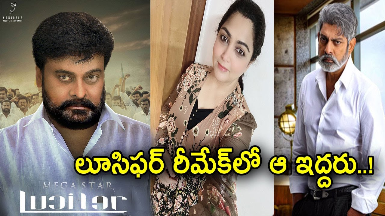 Jagapathi Babu and Kushboo Roles in Chiranjeevi Lucifer Remake! Sujeeth | #LuciferRemake | Get Ready