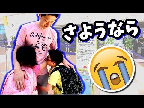 さようなら、パパ😭 Vlog 2018/07