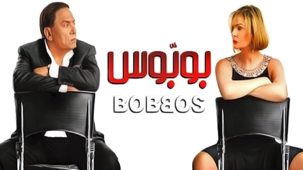 BoBos Movie - فيلم بوبوس
